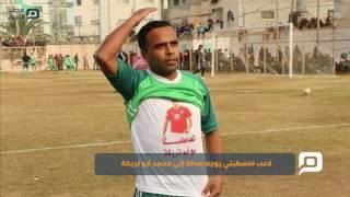 خاص بالصوت| لاعب فلسطيني يوجه رسالة لـ أبو تريكة