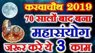 Karwa Chauth Vrat 2019 Shubh Sanyog | Karwa Chauth Date Time 2019 | करवाचौथ व्रत 2019 पूजा विधि
