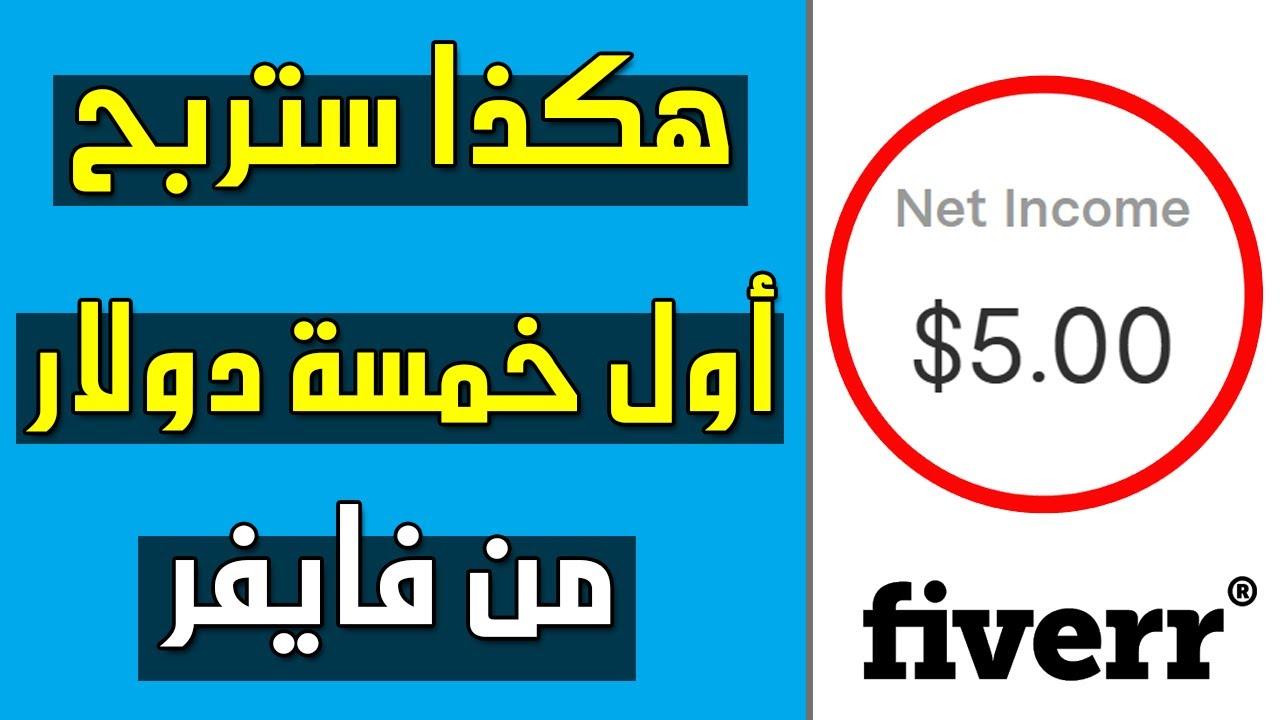 كيف تربح أول 5.00$ دولار من الانترنت من موقع فايفر