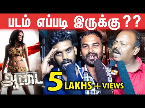 aadai public review | aadai review | aadai public opinion | aadai movie review | amala paul | tn360