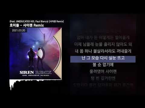 호미들 - 사이렌 Remix (Feat. UNEDUCATED KID, Paul Blanco) [사이렌 Remix]ㅣLyrics/가사