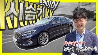 기아 K7 프리미어 3.0 풀옵션 시승기...김한용이 디자인했다?