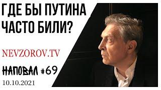 Путин на дискотеке Певцов в думе паддофилы в церкви Собчак в аварии и ордена за садизм. Напоовал.