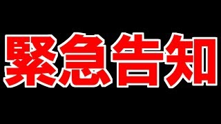 【showちゃんねる緊急告知】
