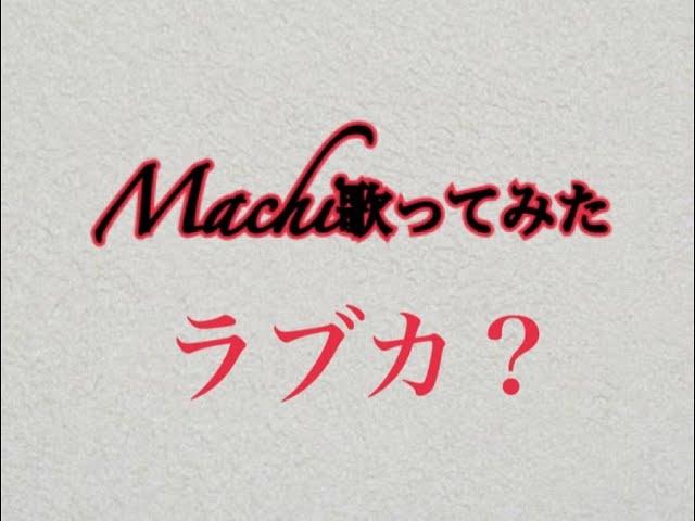 #53 ラブカ?(feat.Ado)/柊キライ/Cover by Machi/2021GWスペシャル4日間連続投稿チャレンジ!!
