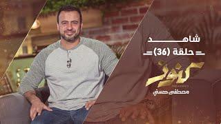 الحلقة 36 - كنوز - مصطفى حسني - EPS 36 - Konoz - Mustafa Hosny