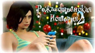 Рождественская История 2 [GTA V]
