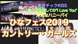 2019年3月31日に幕張メッセで行われた「Hello! Project 20th Anniversary!! Hello! Project ひなフェス 2019 モーニング娘。'19プレミアム」の中の、カントリー・ガ...