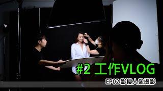 [ 工作VLOG ] EP 02 影樓人像|#vlog #廣東話youtuber #studioportrait #portraitphotography #影樓人像攝影 #人像攝影
