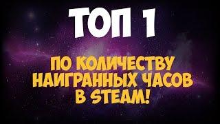 ТОП 1. По количеству наигранных часов в steam.