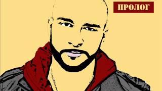 Ibrahim Chingiz - Пролог