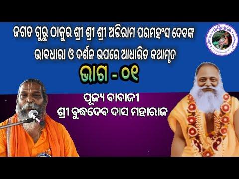 HARI  KATHA PART-1 BY BUDDHA BABA