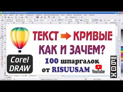 CorelDRAW. Текст в кривые. Как и зачем это делать в Corel DRAW?