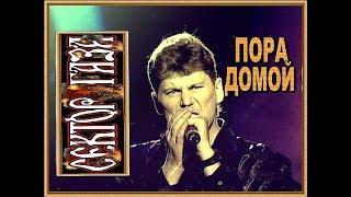 СЕКТОР ГАЗА - Пора домой ! (Звуковая Дорожка 1998 г.) HD.