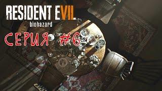 Прохождение Resident Evil 7 #6 Улей и его обитатели