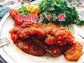 【レシピ動画】豚肉のトマト煮 の動画、YouTube動画。