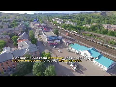 Медногорск- мой маленький город