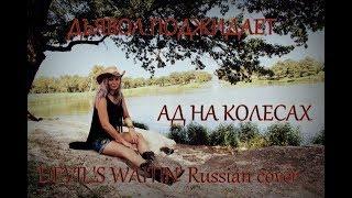 Дьявол поджидает - Садира - Ад на колесах (Black Rebel Motorcycle Club russian cover)