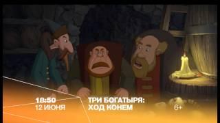 """""""Три богатыря: Ход конем"""" кино на РЕН ТВ"""