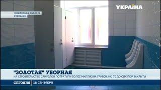 В сельской школе Черкасской области потратили более миллиона гривен на строительство туалета