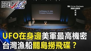 UFO就在身邊!美軍最高機密 台灣漁船關島撈飛碟大公開!? 關鍵時刻20190107-6 傅鶴齡