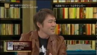 110318 ベストセラー BOOK TV つぶやきシロー thumbnail