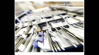 Вебинар 1С:Документооборот – практичный и эффективный инструмент для управления договорами