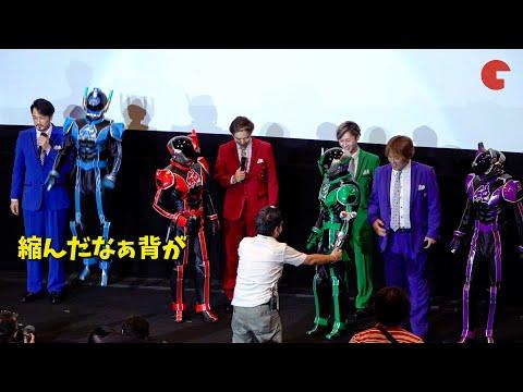 映画予告-純烈ジャーがサプライズ登場!小田井涼平は純ブルーに「背が縮んだなぁ」映画『スーパー戦闘 純烈ジャー』完成披露舞台あいさつ