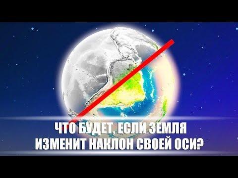Что будет, если Земля изменит наклон своей оси? | DeeaFilm