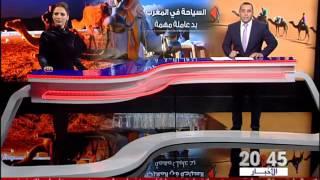 تقرير حديث للبنك الإفريقي .. المغرب يتقدم على دول القارة السمراء في جذب السياح