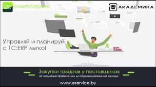 Закупівлі в 1С:Управління підприємством ERP - ЭтикетСервис