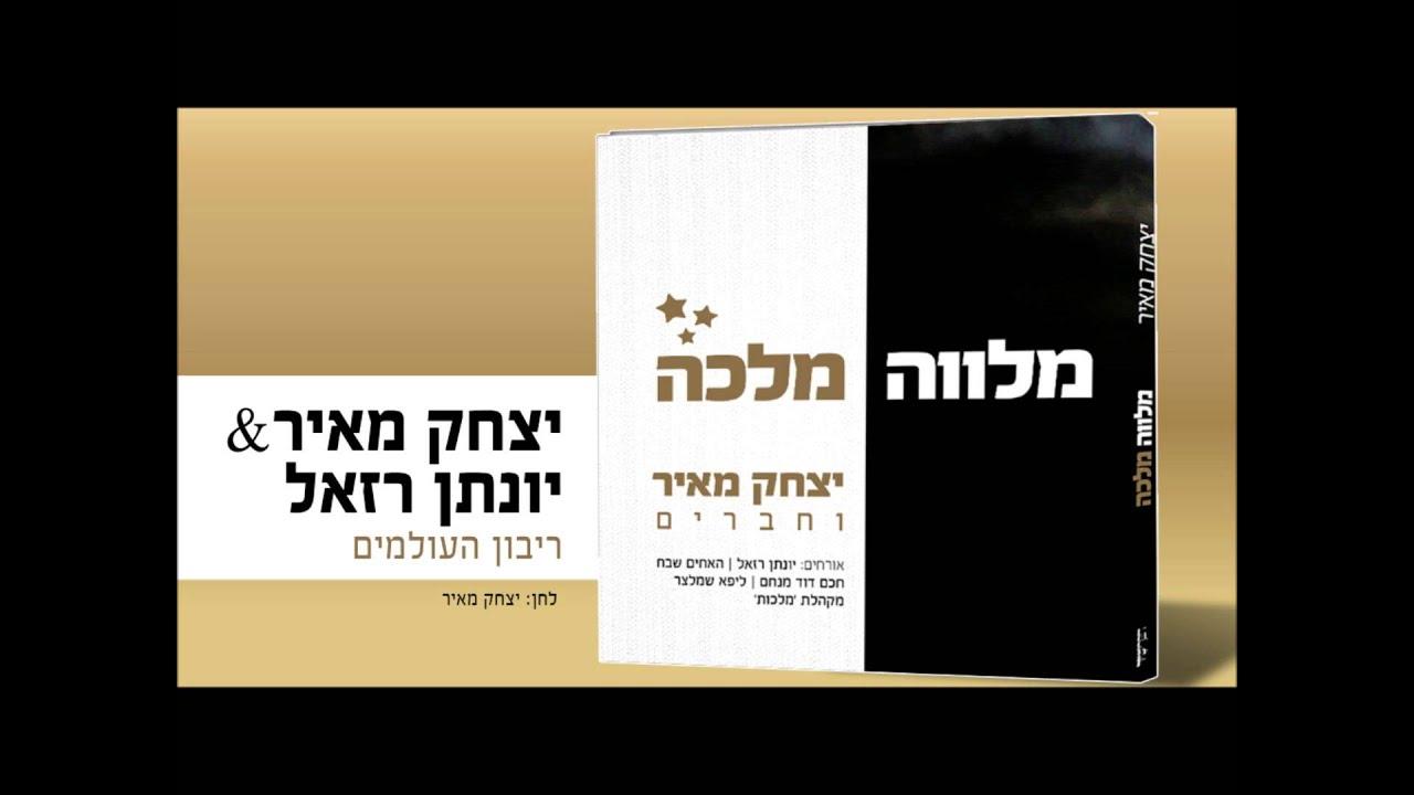 ריבון העולמים // יצחק מאיר מארח את יונתן רזאל