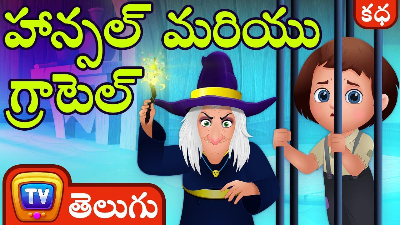 హాన్సల్ మరియు గ్రాటెల్ (Hansel & Gretel) - ChuChu TV Telugu Moral Stories & Fairy Tales