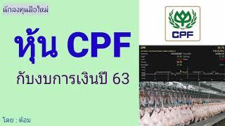 EP.61 (ปี 64) หุ้น CPF กับงบการเงินปี 63 [ นักลงทุนมือใหม่ ]