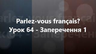 Французька мова: Урок 64 - Заперечення 1