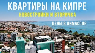 Купить квартиру на Кипре у моря - Недорогие квартиры в Лимассоле, Цены на коммуналку