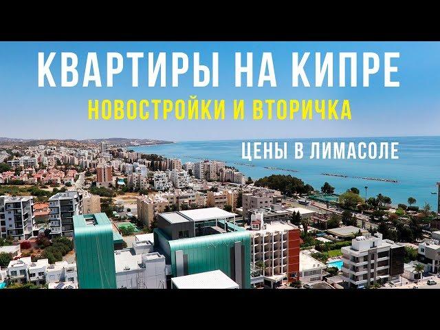 Квартира на кипре у моря недорого недвижимость в дубае видео