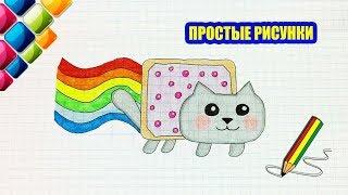 Простые рисунки #427 Мой Нян кэт / Nyan Cat