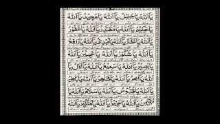 Dua-e-jamila & Dua-e-Akasha (Arabic / Urdu translation)    دعا جمیلا