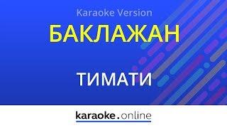 Баклажан - Тимати & Рекорд Оркестр (Karaoke version)