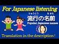 Popular Japanese names