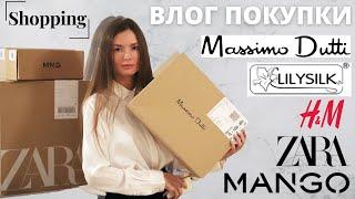 Шопинг Влог 2021 Massimo Dutti ZARA LilySilk H M MANGO Покупки Одежды на Осень