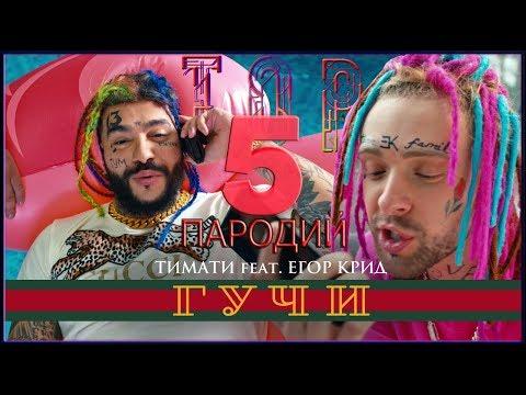 Тимати feat. Егор Крид - Гучи ТОП 5 ПАРОДИЙ GUCCI (PARODY)