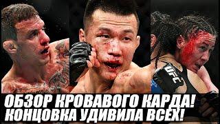 ЧТО ПРОИЗОШЛО НОЧЬЮ НА UFC? САМЫЙ БЫСТРЫЙ НОКАУТ! КОРЕЙСКИЙ ЗОМБИ УБИВАЕТ! РЕНАТО МОИКАНО СДУЛСЯ.