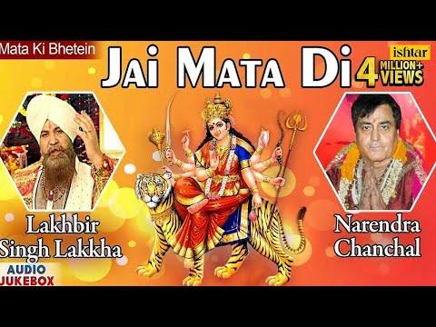Jai Mata Di - Narendra Chanchal & Lakhbir Singh Lakkha : Mata Ki Bhetein    Audio Jukebox