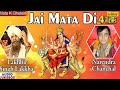 Jai Mata Di - Narendra Chanchal & Lakhbir Singh Lakkha : Mata Ki Bhetein || Audio Jukebox video