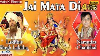 Jai Mata Di - Narendra Chanchal & Lakhbir Singh Lakkha : Mata Ki Bhetein || Audio Jukebox