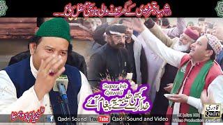 Super Hit Qawali 2019 - Khuda Kary kabi Tayyba se - Nazir ijaz Faridi Qawal -