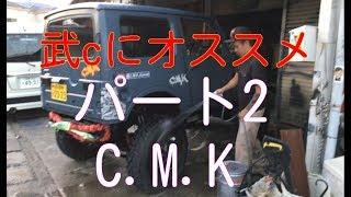 [ハイサイ探偵団の武cへ捧げる動画]パート2