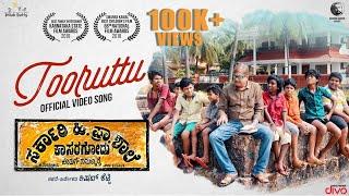 Sarkari Hi. Pra. Shaale, Kasaragodu - Tooruttu (Video Song)   Anant Nag   Rishab Shetty   Vasuki